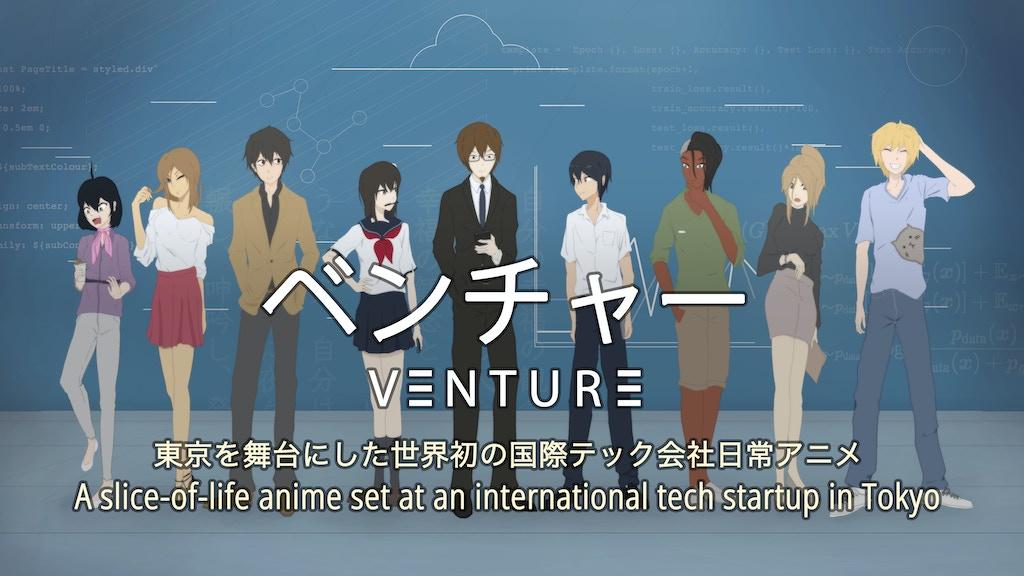Venture Anime Series Ep 1 (ベンチャーアニメシリーズ第1話)