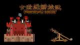 LWL2019_Medieval siege(中世紀圍城戰) thumbnail