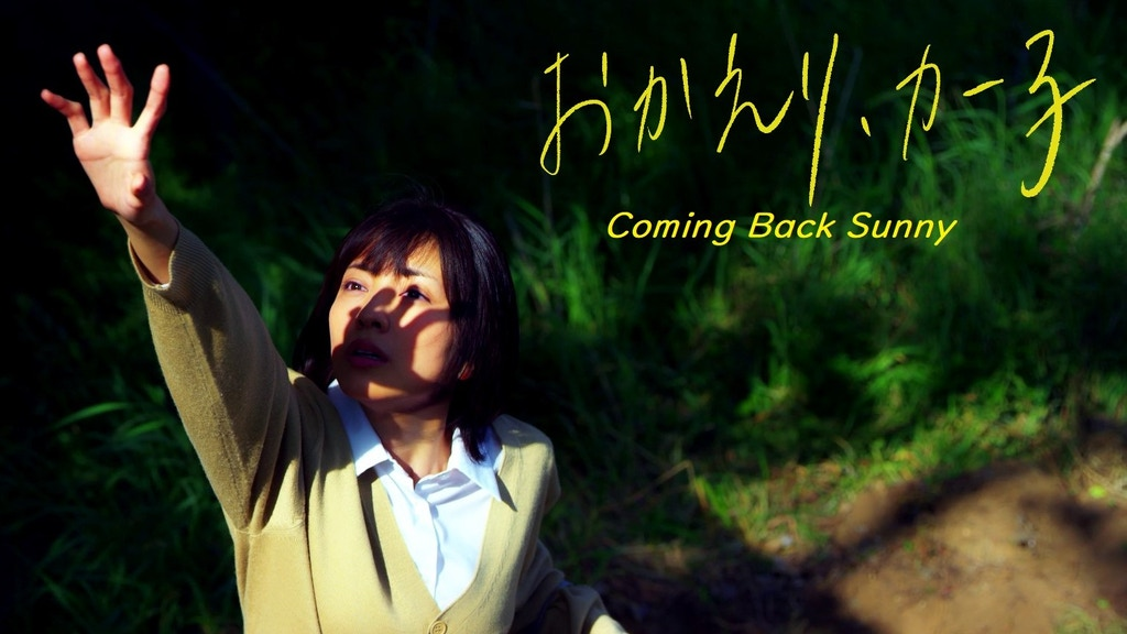"""Short film """"Coming Back Sunny"""" Crowdfunding : First phase project video thumbnail"""