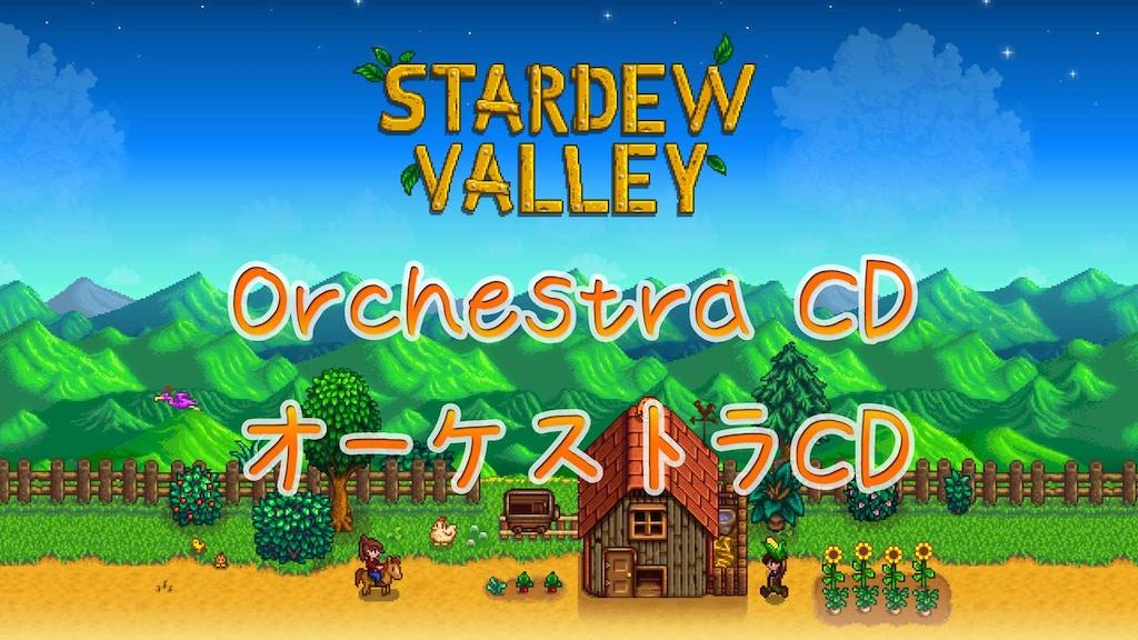 Stardew Valley: an orchestral CD! 「スターデューバレー・オーケストラCD」 project video thumbnail