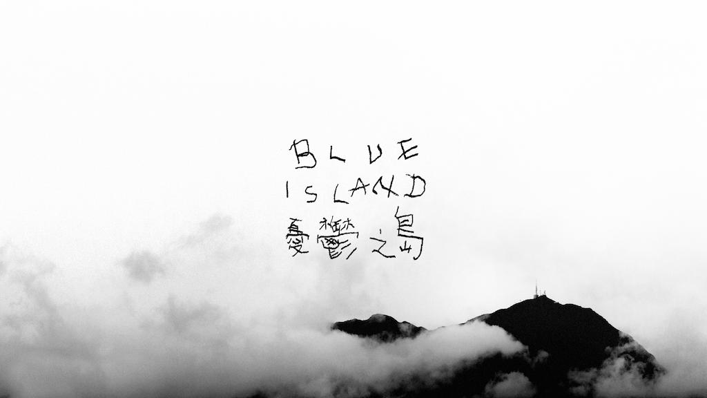 《憂鬱之島》Blue Island | 香港抗爭紀錄片 A Film on Hong Kong Protests project video thumbnail