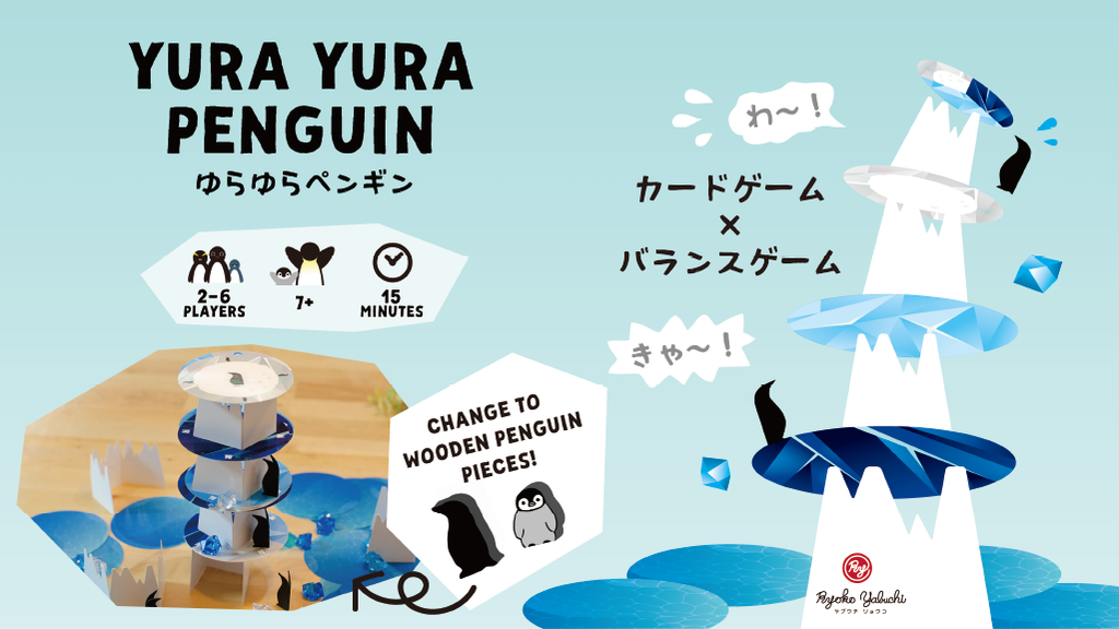 """Yura Yura Penguin"" Made in Japan | ゆらゆらペンギン project video thumbnail"