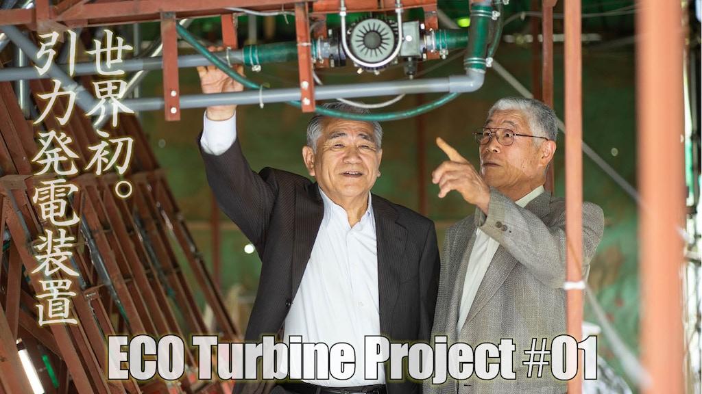 "The Gravitational Power Generator ""ECO Turbine"" project video thumbnail"
