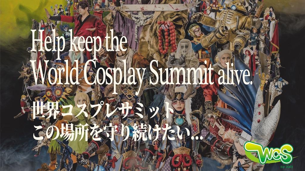 「世界コスプレサミット」この場所を守りたい/Saving the World Cosplay Summit project video thumbnail