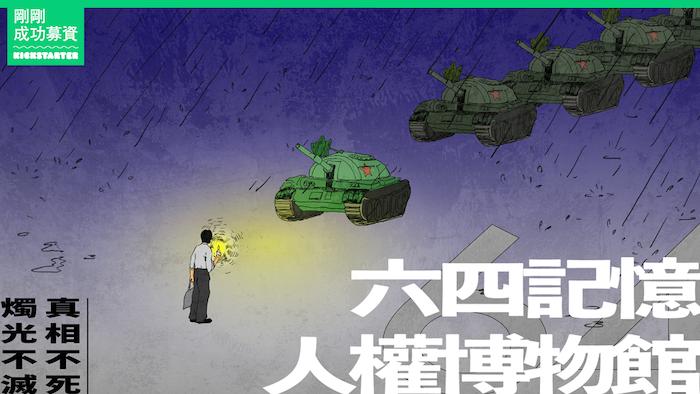 真相不死,燭光不滅。我們絕不妥協。We invite you to build an online Tiananmen Massacre Memorial Museum together to defend the truth and human rights.