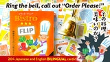 Bistro FLIP: A fun, lively culinary party game | ビストロ・フリップ thumbnail