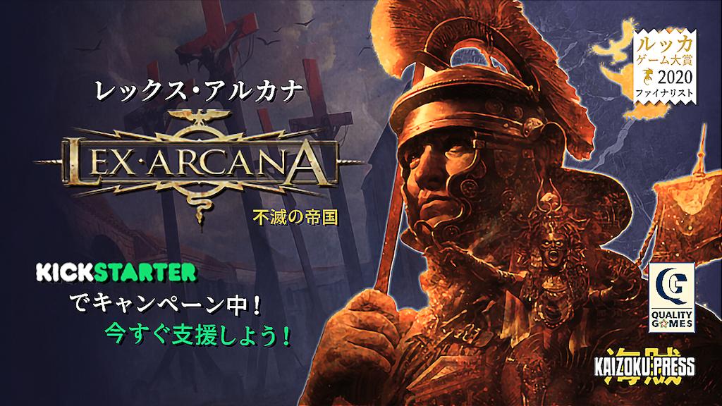 レックス・アルカナ 日本語版プロジェクト/Lex Arcana Japanese Edition project video thumbnail