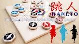 跳人:HANETO multiple player festival game thumbnail