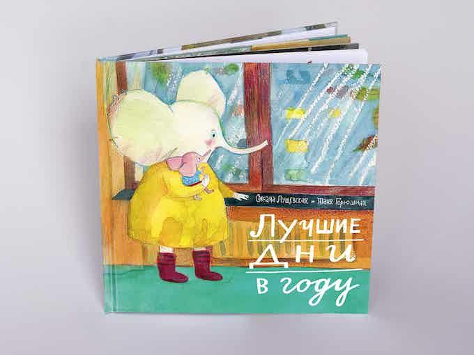 Лучшие дни в году. Автор Оксана Лущевская, иллюстратор Таня Горюшина