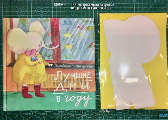 Книга + набор из 3х открыткок