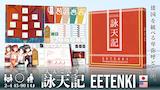 EETENKI / 詠天記 -The Queen Himiko Chronicles- Reawakened thumbnail
