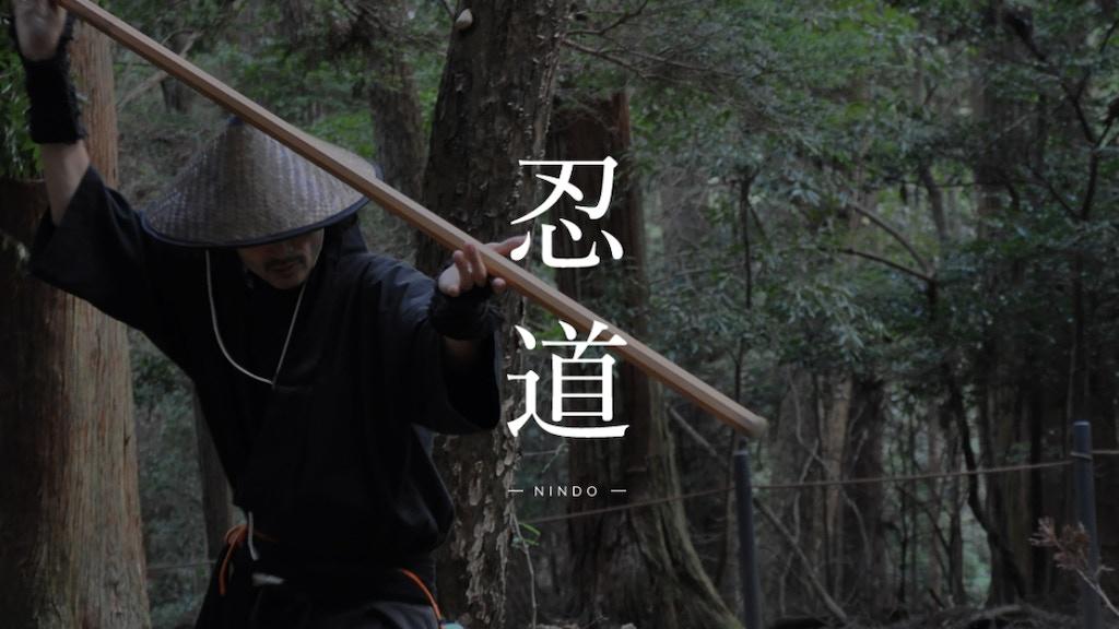 Japan's First Ninja Online Academy