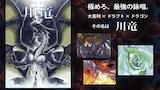 カッコイイ詠唱でドラゴンを召喚! ドラフト大喜利ゲーム「川竜」 thumbnail